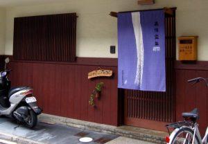 Jikiden Reiki Institute
